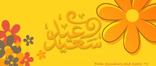 eid-saeed1